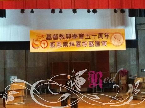 2014.12.04_迦密梁省得學校 (1)